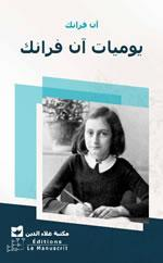 Anne frank diary in arabic