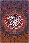 Eid_moubarak_1