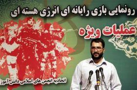 Iran_anti_us_video_game